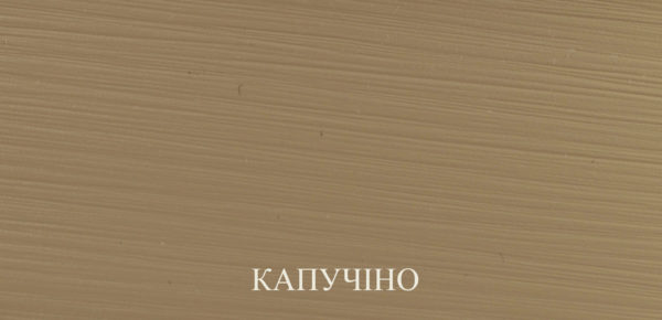 капучіногн