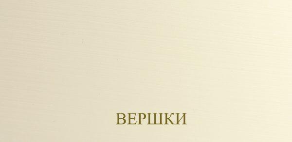 вершкип